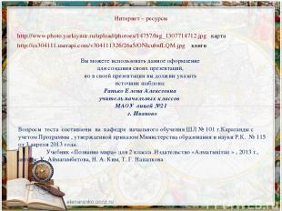 Интернет – ресурсы http://www.photo.yarkiymir.ru/upload/photoes/14757/big_130771