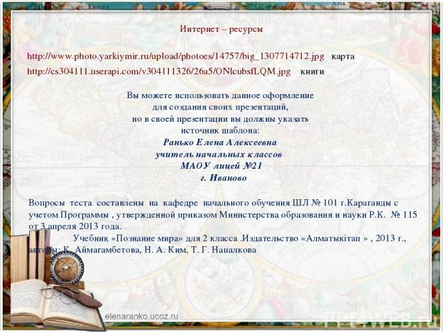 Интернет – ресурсы http://www.photo.yarkiymir.ru/upload/photoes/14757/big_1307714712.jpg карта http://cs304111.userapi.com/v304111326/26a5/ONlcubsfLQM.jpg книги Вы можете использовать данное оформление для создания своих презентаций, но в своей през…