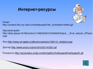 Салют http://content.foto.my.mail.ru/mail/devaas2708/_animated/i-50952.gif Звуко