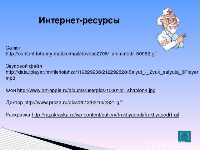 Салют http://content.foto.my.mail.ru/mail/devaas2708/_animated/i-50952.gif Звуковой файл http://data.iplayer.fm/file/ioiuhzc/119829238/212292828/Salyut_-_Zvuk_salyuta_(iPlayer.fm).mp3 Фон http://www.art-apple.ru/albums/userpics/10001/cl_shablon4.jpg…