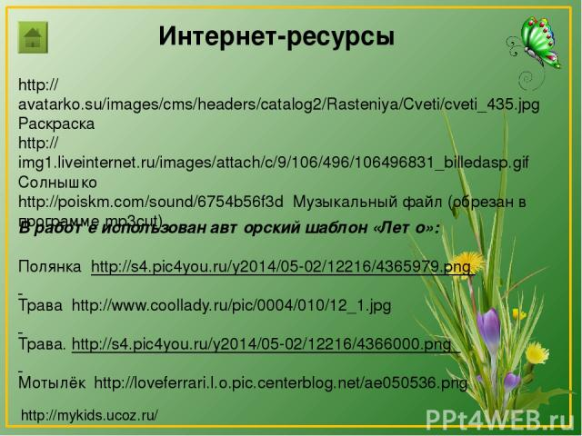 Интернет-ресурсы http://avatarko.su/images/cms/headers/catalog2/Rasteniya/Cveti/cveti_435.jpg Раскраска http://img1.liveinternet.ru/images/attach/c/9/106/496/106496831_billedasp.gif Солнышко http://poiskm.com/sound/6754b56f3d Музыкальный файл (обрез…