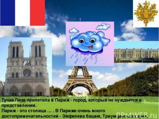 Тучка Лиза прилетела в Париж - город, который не нуждается в представлении. Пари