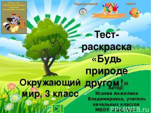 Тест-раскраска «Будь природе другом!» Окружающий мир, 3 класс Автор: Исаева Анже