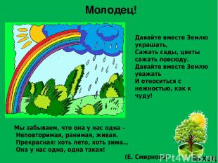 Источники: Автор шаблона презентации: Носова Ольга Михайловна, учитель начальных