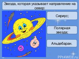 Звезда, которая указывает направление на север: Сириус; Полярная звезда; Альдеба