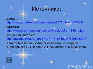 Источники: Шаблон: http://www.proshkolu.ru/user/natalya7777d/file/1065869/ Карти