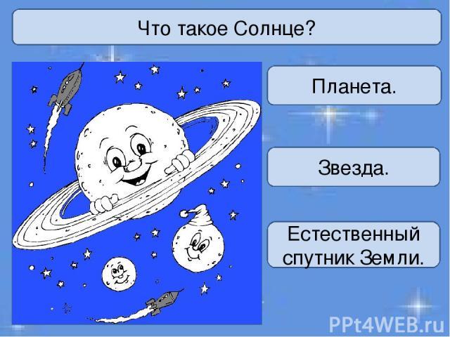 Что такое Солнце? Планета. Звезда. Естественный спутник Земли.