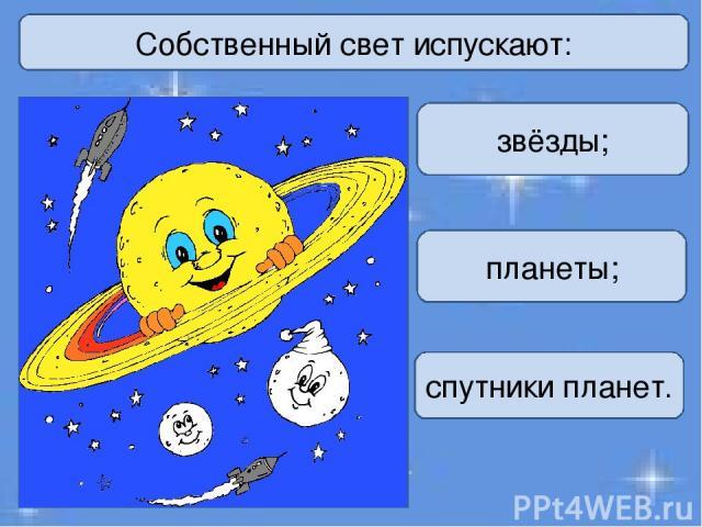 Собственный свет испускают: звёзды; планеты; спутники планет.