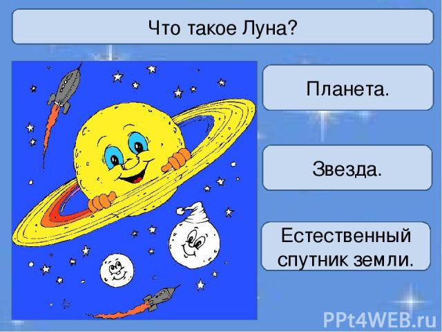 Что такое Луна? Планета. Звезда. Естественный спутник земли.