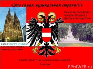 «Это самая музыкальная страна!!!» Собор Святого Стефана — католический собор и с