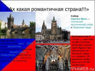 «Ах какая романтичная страна!!!» Ка рлов мост — средневековый мост в Праге через