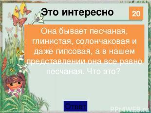 Это интересно Каспийское море 30 Категория Ваш ответ