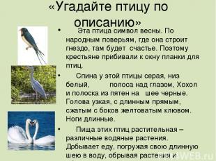 «Угадайте птицу по описанию» Эта птица символ весны. По народным поверьям, где о