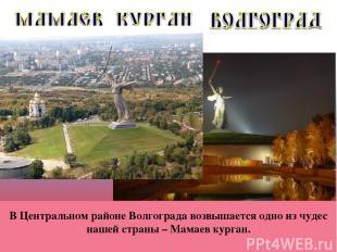 В Центральном районе Волгограда возвышается одно из чудес нашей страны – Мамаев