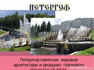 Петергоф-памятник мировой архитектуры и дворцово –паркового искусства 18-19 вв.