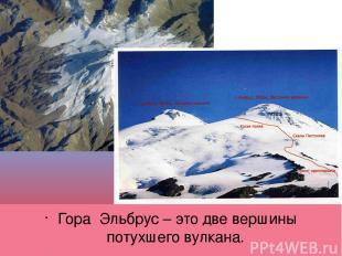 Гора Эльбрус – это две вершины потухшего вулкана. Восточная вершина высотой 5621