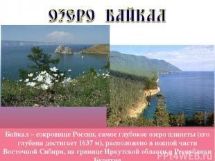Байкал – сокровище России, самое глубокое озеро планеты (его глубина достигает 1