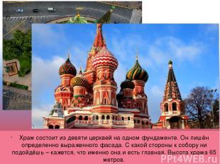 Храм состоит из девяти церквей на одном фундаменте. Он лишён определенно выражен