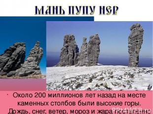Около 200 миллионов лет назад на месте каменных столбов были высокие горы. Дождь