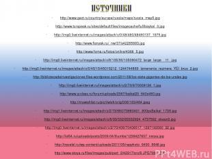 http://s39.radikal.ru/i086/1102/24/b37ee682073et.jpg http://i.redigo.ru/h900/4fa