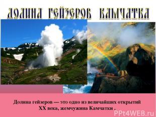 Долина гейзеров — это одно из величайших открытий ХХ века, жемчужина Камчатки .