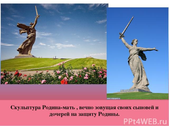 Скульптура Родина-мать , вечно зовущая своих сыновей и дочерей на защиту Родины.
