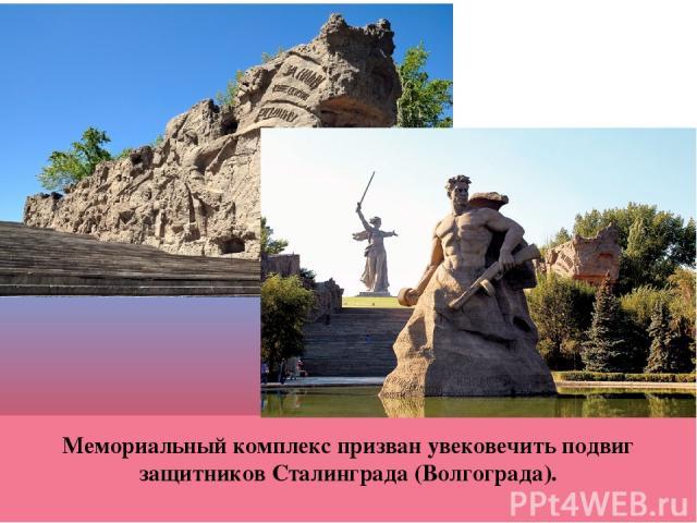 Мемориальный комплекс призван увековечить подвиг защитников Сталинграда (Волгограда).