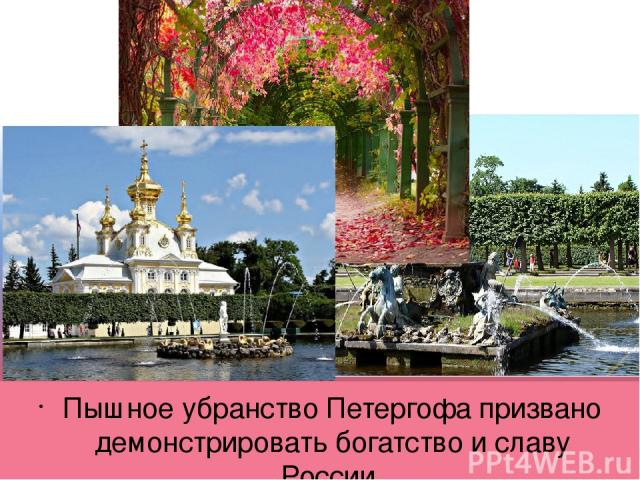 Пышное убранство Петергофа призвано демонстрировать богатство и славу России.