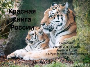 Красная книга России Выполнил: ученик 2 «Г» класса Антипов Артём Кл.Руководитель