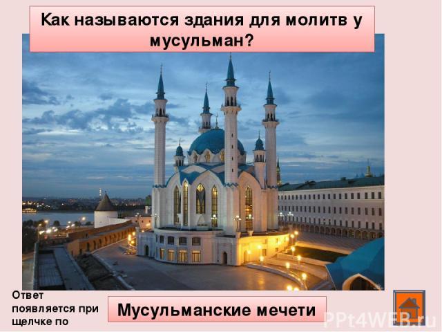 Динамо Очные молитва из мечети как называется месяцев держит голову