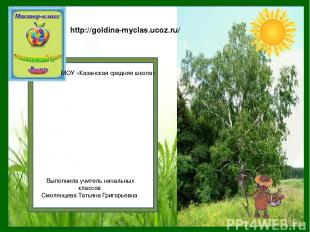http://goldina-myclas.ucoz.ru/ Выполнила учитель начальных классов Смоленцева Та
