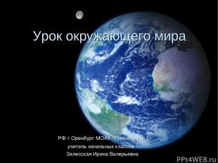 Урок окружающего мира РФ г.Оренбург МОАУ «Гимназия № 2» учитель начальных классо