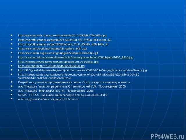 http://www.pravmir.ru/wp-content/uploads/2012/03/5d8179c05f2c.jpg http://img-fotki.yandex.ru/get/4609/124935931.e/0_57d0a_681ee194_XL http://img-fotki.yandex.ru/get/3909/tecnolux.3c/0_45bd8_cd3a14be_XL http://www.oshoworld.ru/images/full_gallery_448…