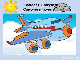 Самолёты загудели, Самолёты полетели.