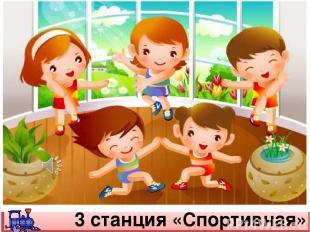 3 станция «Спортивная»