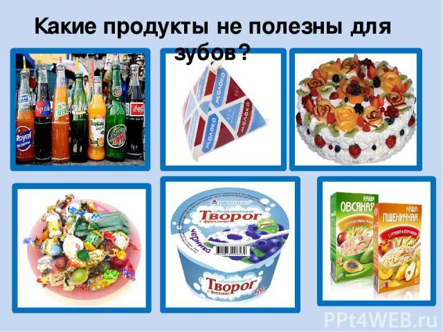 Какие продукты не полезны для зубов?