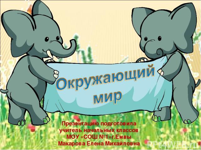 Презентацию подготовила учитель начальных классов МОУ «СОШ №1»г.Емвы Макарова Елена Михайловна