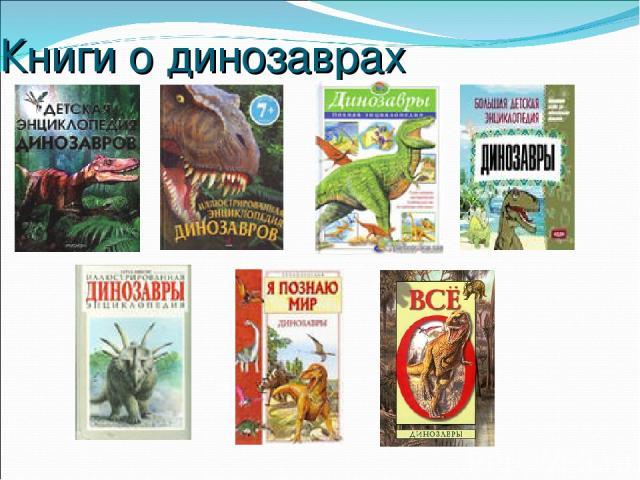 Книги о динозаврах