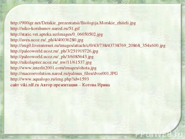 http://900igr.net/Detskie_prezentatsii/Biologija.Morskie_zhiteli.jpg http://niko-korshunov.narod.ru/51.gif http://static.vet.apteka.uz/images/0_06050502.jpg http://aves.ucoz.ru/_ph/4/40036280.jpg http://img0.liveinternet.ru/images/attach/c/0/43/738/…