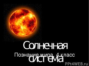 Солнечная система Познание мира, 4 класс 10 интересных фактов о Солнечной систем
