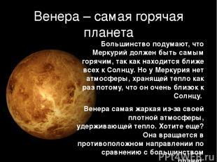 Венера – самая горячая планета Большинство подумают, что Меркурий должен быть са