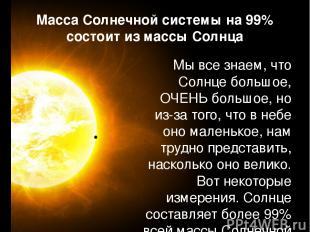 Мы все знаем, что Солнце большое, ОЧЕНЬ большое, но из-за того, что в небе оно м
