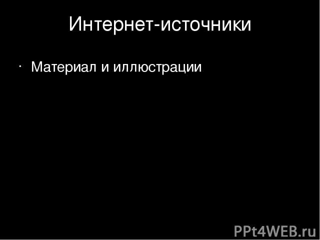 Интернет-источники Материал и иллюстрации Салиш С.С., 2014 http://sun-shine-kz.ucoz.ru/
