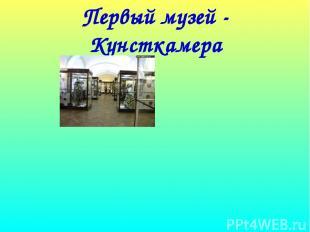 Первый музей - Кунсткамера