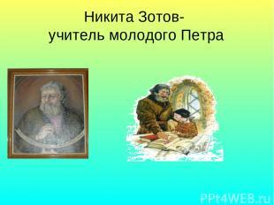 Никита Зотов- учитель молодого Петра