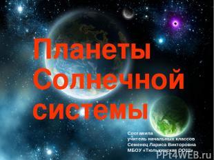 Планеты Солнечной системы Составила учитель начальных классов Семенец Лариса Вик