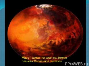 Марс - самая похожая на Землю планета Солнечной системы