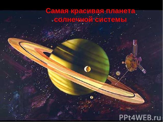 Самая красивая планета солнечной системы