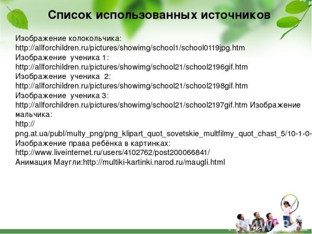 Список использованных источников Изображение колокольчика: http://allforchildren.ru/pictures/showimg/school1/school0119jpg.htm Изображение ученика 1: http://allforchildren.ru/pictures/showimg/school21/school2196gif.htm Изображение ученика 2: http://…