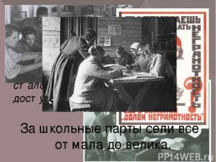В советском союзе началась борьба с неграмотностью. Образование стало доступным